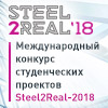 «Steel2Real-18»